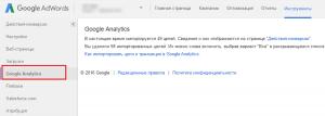 Выбираем «Google Analytics»