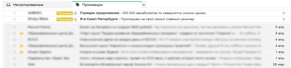 Вся реклама на сервере Gmail  показывается в специальной вкладке, которая называется «Промоакции»
