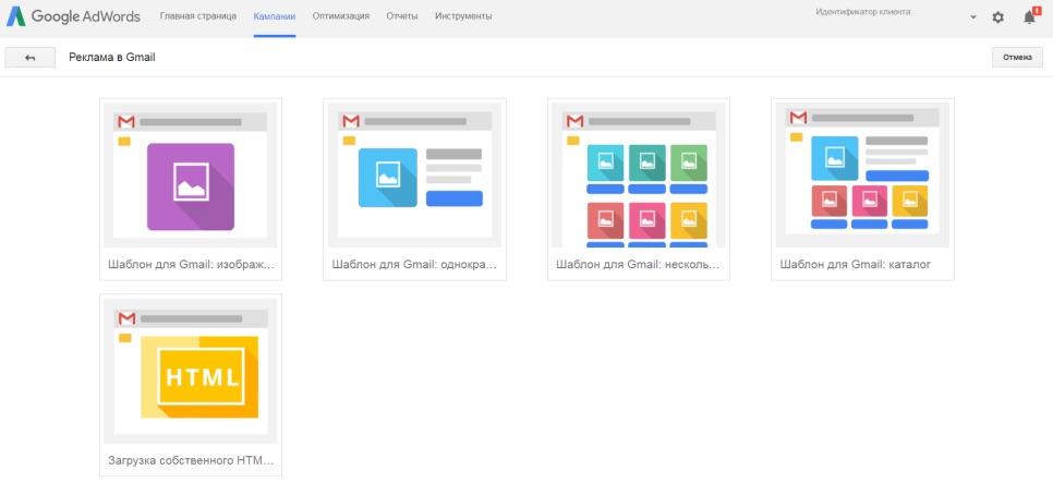 Возможные форматы шаблонов для Gmail