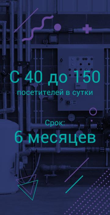 Кейс продвижения сайта производителя отопительных котлов