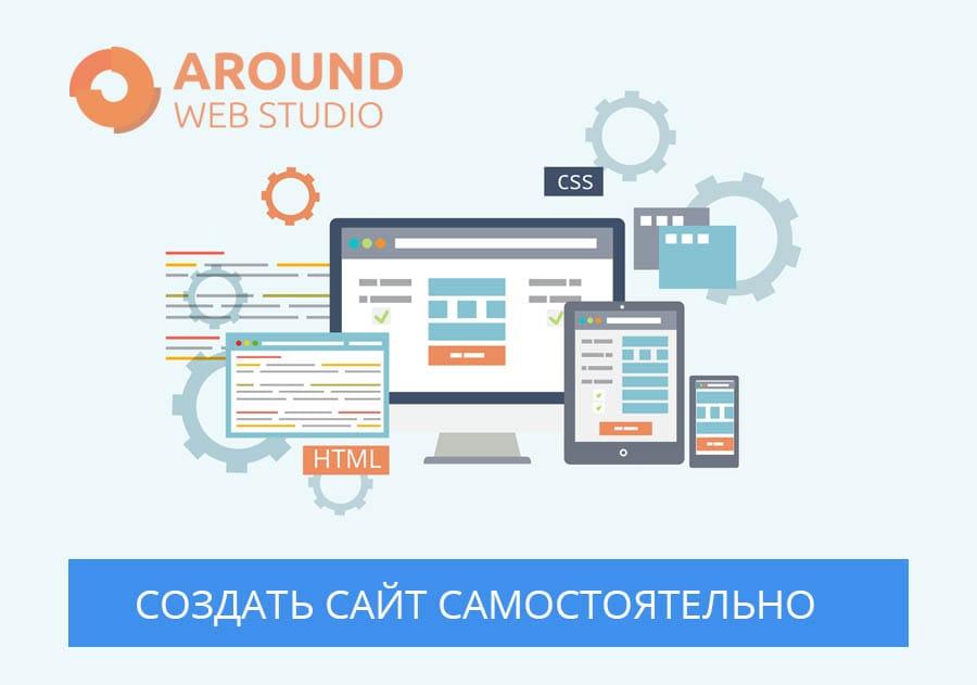 создание сайта самостоятельно веб студия Эроунд