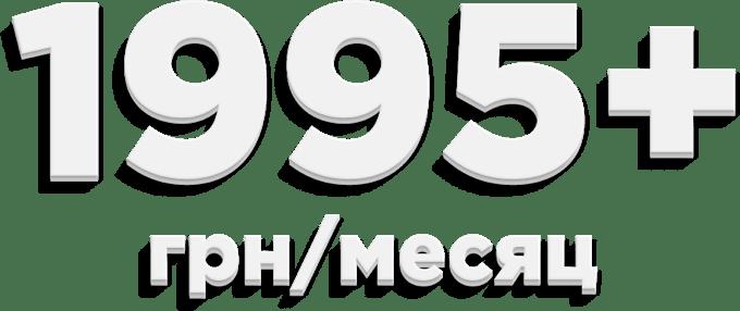 1995+ грн/месяц