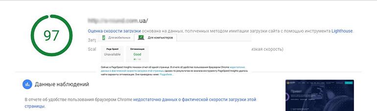Google PageSpeed - показатель времени открытия страниц