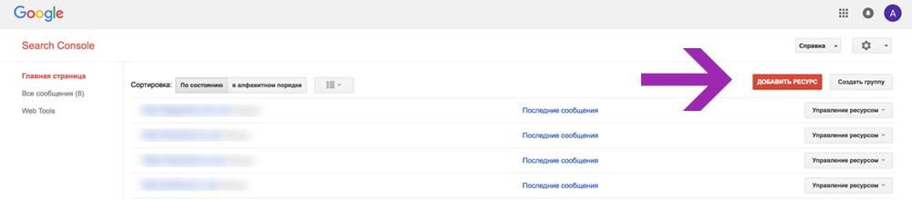 Зайдите в панель для вебмастеров Google Webmaster