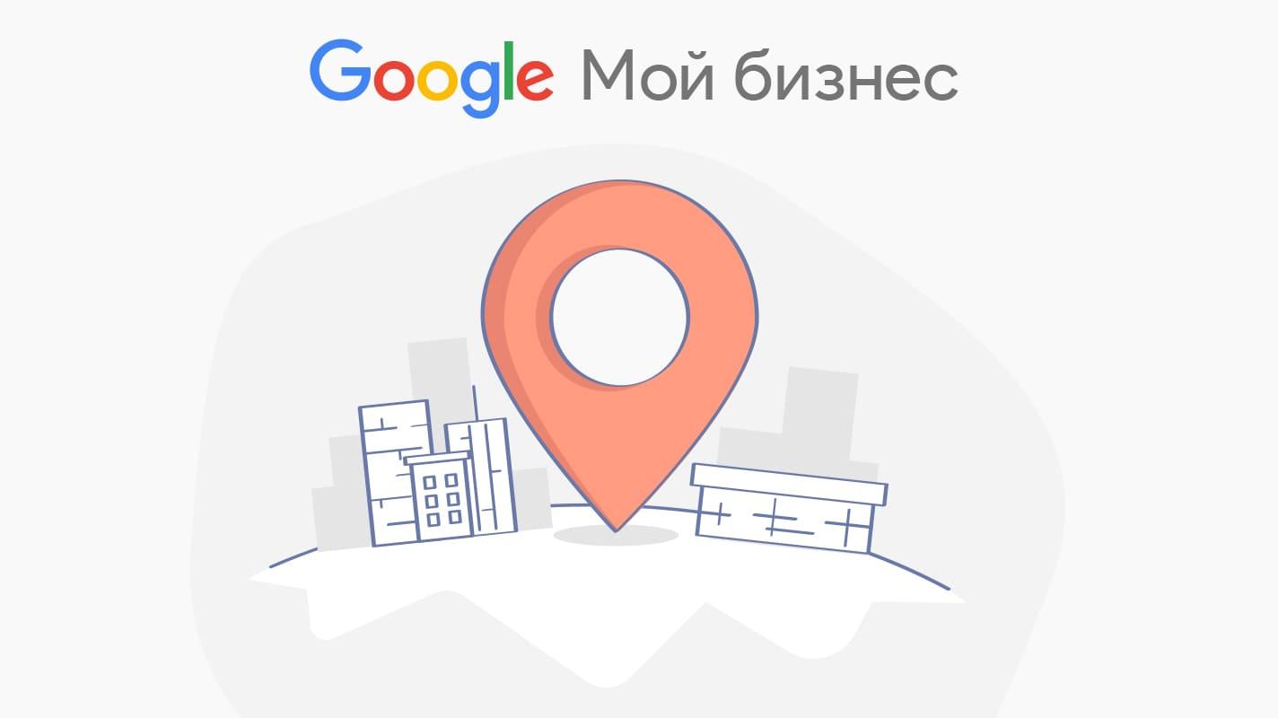 Как добавить свою компанию в Google Мой Бизнес
