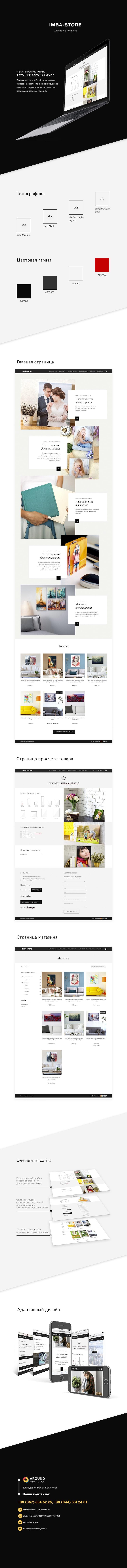 Разработка сайта и интернет-магазина для Imba-store