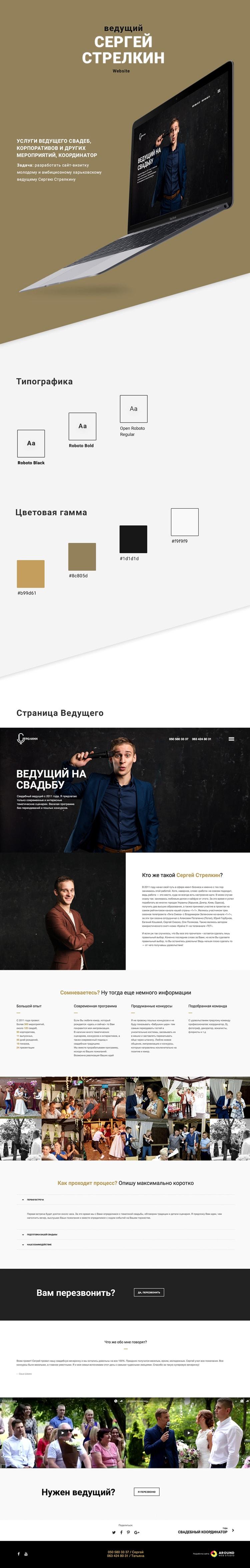 Мокап разработки сайта-визитки для харьковского ведущего 1
