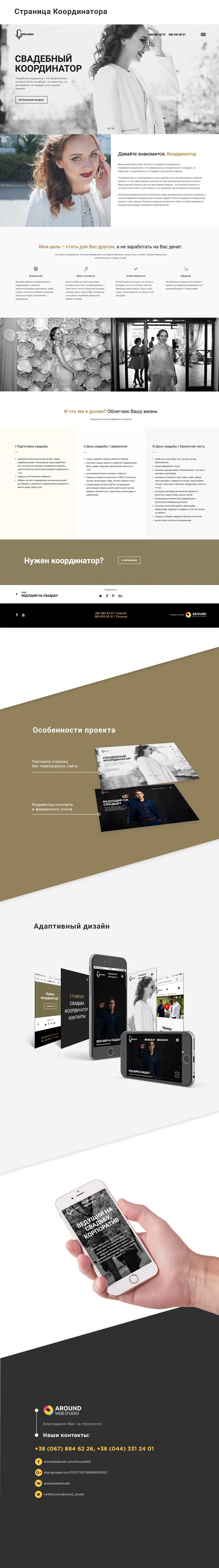 Мокап разработки сайта-визитки для харьковского ведущего 2