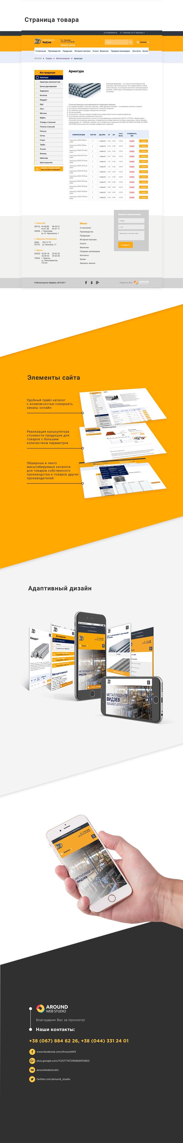 """Разработка сайта-каталога для металлоцентра """"Widzew"""" часть 2"""