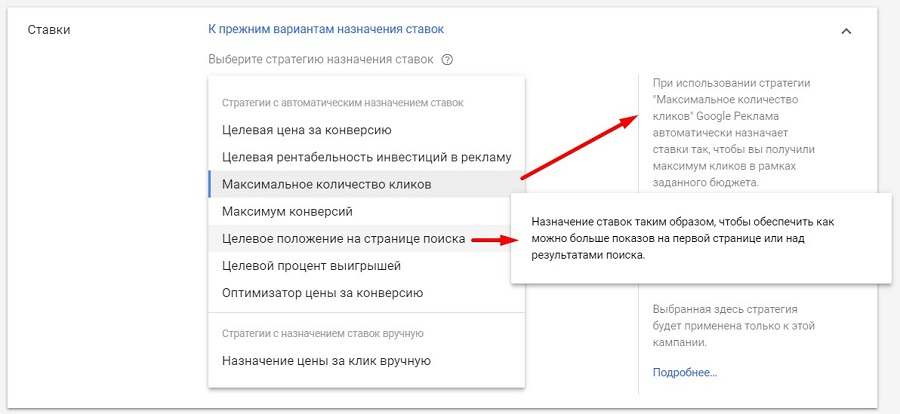 Стратегия назначения ставок в Google Ads