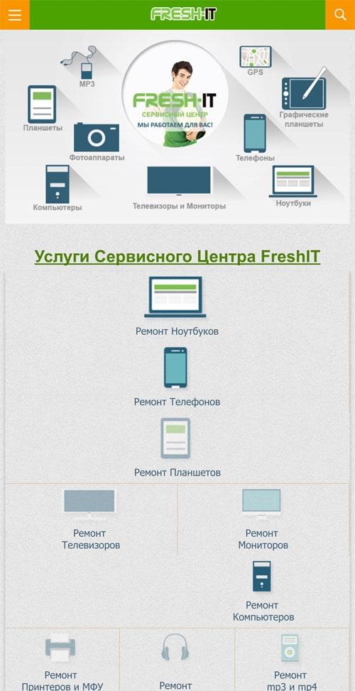Разработка дизайна для сервисного центра FreshIT