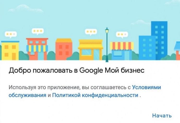 Размещаем свою компанию в Google Мой Бизнес