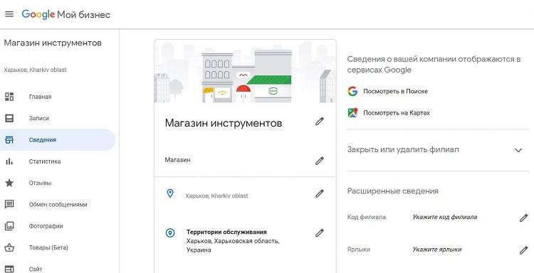 Регистрация в Google Мой Бизнес