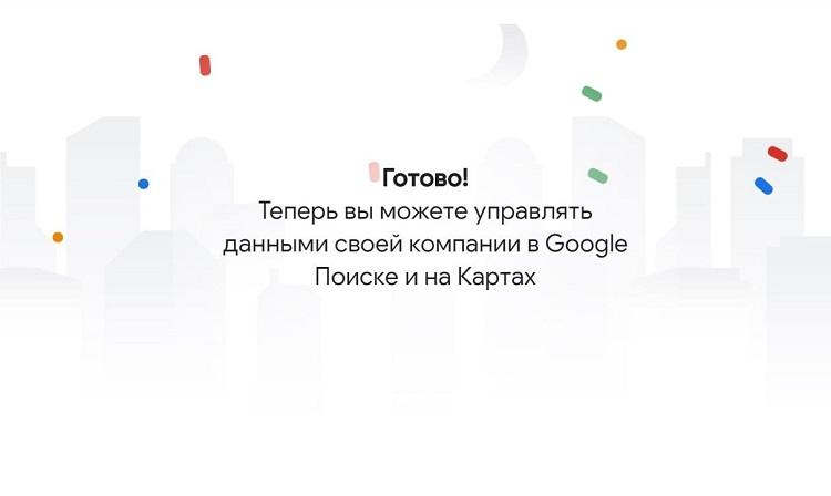 Подтверждение регистрации в Google Мой Бизнес